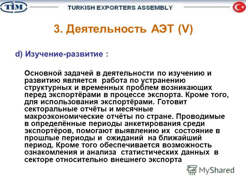 d) Изучение-развитие : Основной задачей в деятельности по изучению и развитию является работа по устранению структурных и временных проблем возникающих перед экспортёрами в процессе экспорта. Кроме того, для использования экспортёрами. Готовит сектор