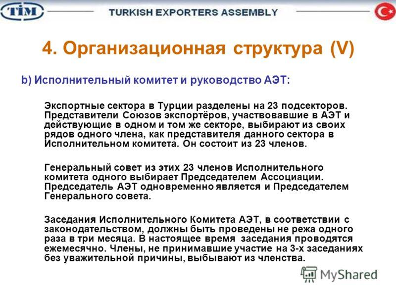 b) Исполнительный комитет и руководство АЭТ: Экспортные сектора в Турции разделены на 23 подсекторов. Представители Союзов экспортёров, участвовавшие в АЭТ и действующие в одном и том же секторе, выбирают из своих рядов одного члена, как представител