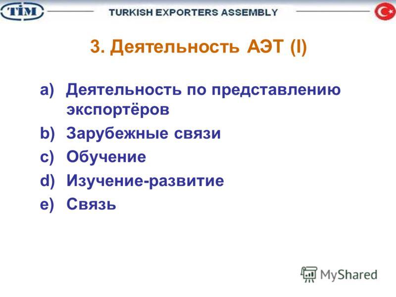 a)Деятельность по представлению экспортёров b)Зарубежные связи c)Обучение d)Изучение-развитие e)Связь 3. Деятельность АЭТ (I)