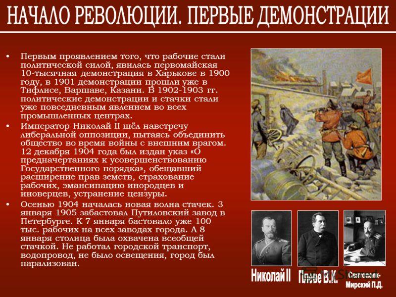 Первым проявлением того, что рабочие стали политической силой, явилась первомайская 10-тысячная демонстрация в Харькове в 1900 году, в 1901 демонстрации прошли уже в Тифлисе, Варшаве, Казани. В 1902-1903 гг. политические демонстрации и стачки стали у