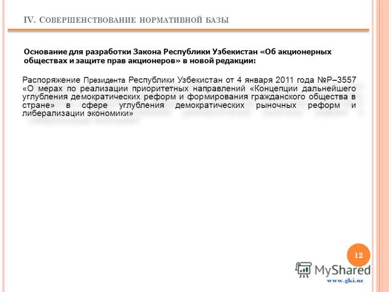 Распоряжение Президента Республики Узбекистан от 4 января 2011 года Р–3557 «О мерах по реализации приоритетных направлений «Концепции дальнейшего углубления демократических реформ и формирования гражданского общества в стране» в сфере углубления демо