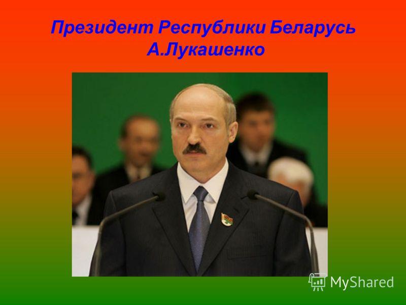 Президент Республики Беларусь А.Лукашенко