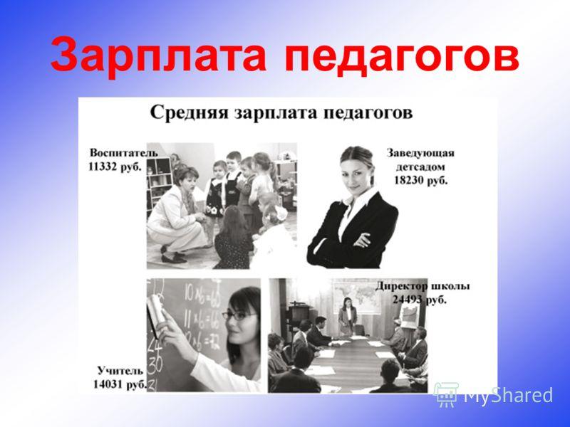 Зарплата педагогов