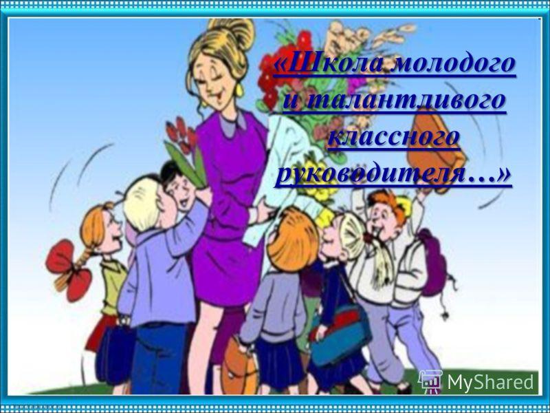 «Школа молодого и талантливого классного руководителя…»