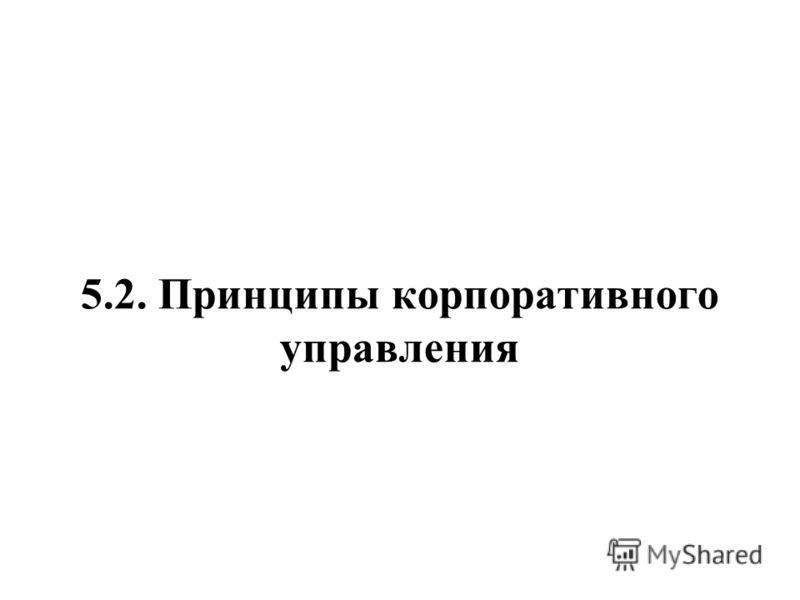 5.2. Принципы корпоративного управления