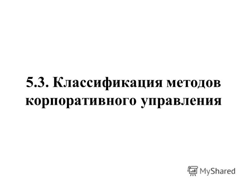 5.3. Классификация методов корпоративного управления