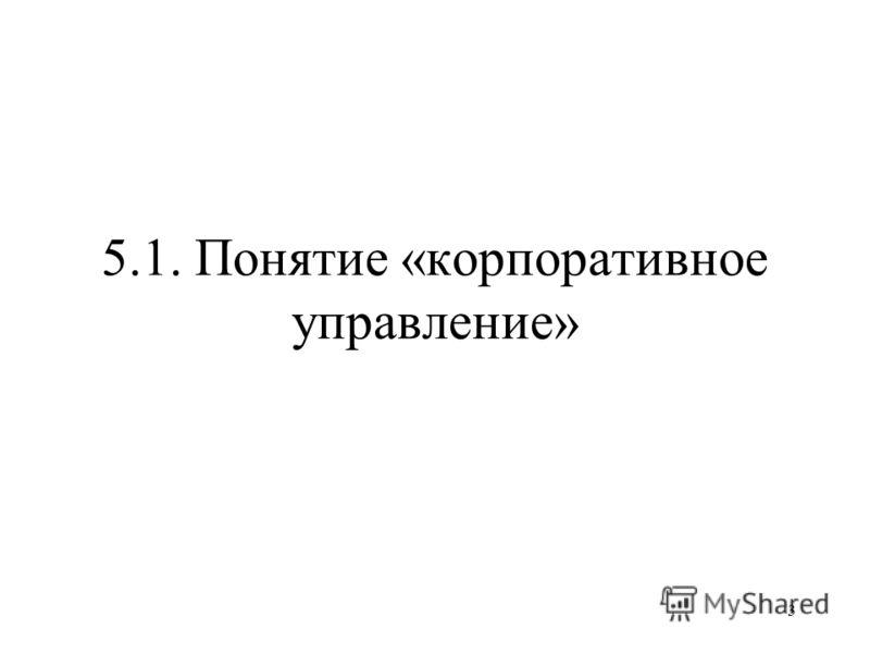 5.1. Понятие «корпоративное управление» 3