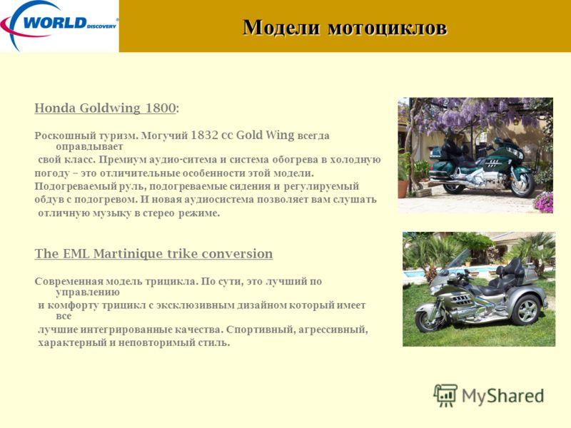 Модели мотоциклов Honda Goldwing 1800 : Роскошный туризм. Могучий 1832 cc Gold Wing всегда оправдывает свой класс. Премиум аудио - ситема и система обогрева в холодную погоду – это отличительные особенности этой модели. Подогреваемый руль, подогревае