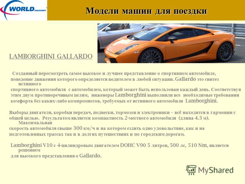 Модели машин для поездки LAMBORGHINI GALLARDO Созданный пересмотреть самое высокое и лучшее представление о спортивном автомобиле, поведение движения которого определяется водителем в любой ситуации. Gallardo это синтез истинного спортивного автомоби