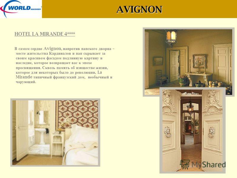 AVIGNON HOTEL LA MIRANDE 4**** В самом сердце Avignon, напротив папского дворца – месте жительства Кардиналов и пап скрывает за своим красивом фасадом подлинную картину и наследие, которое возвращает вас к эпохе просвящения. Сквозь память об изяществ
