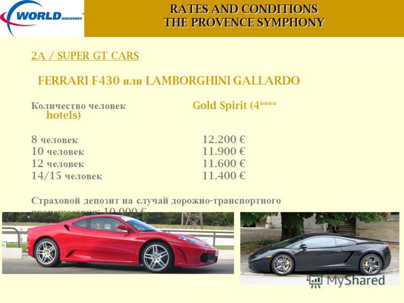 RATES AND CONDITIONS THE PROVENCE SYMPHONY 2A / SUPER GT CARS FERRARI F430 или LAMBORGHINI GALLARDO Количество человек Gold Spirit (4**** hotels) 8 человек 12.200 10 человек 11.900 12 человек 11.600 14/15 человек 11.400 Страховой депозит на случай до