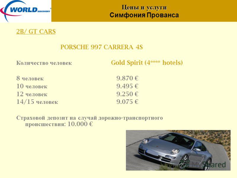 2B/ GT CARS PORSCHE 997 CARRERA 4S Количество человек Gold Spirit (4**** hotels) 8 человек 9.870 10 человек 9.495 12 человек 9.250 14/15 человек 9.075 Страховой депозит на случай дорожно - транспортного происшествия : 10.000 Цены и услуги Цены и услу