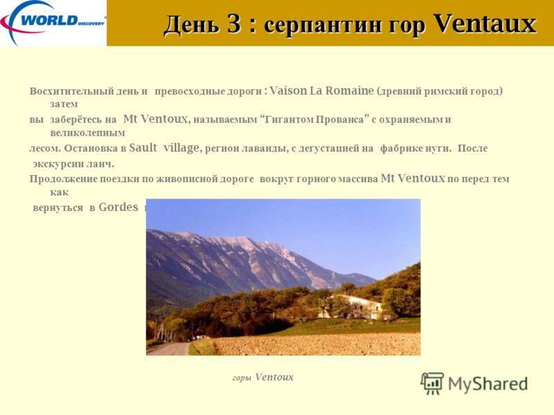 День 3 : серпантин гор Ventaux День 3 : серпантин гор Ventaux Восхитительный день и превосходные дороги : Vaison La Romaine ( древний римский город ) затем вы заберётесь на Mt Ventoux, называемым Гигантом Прованса с охраняемым и великолепным лесом. О