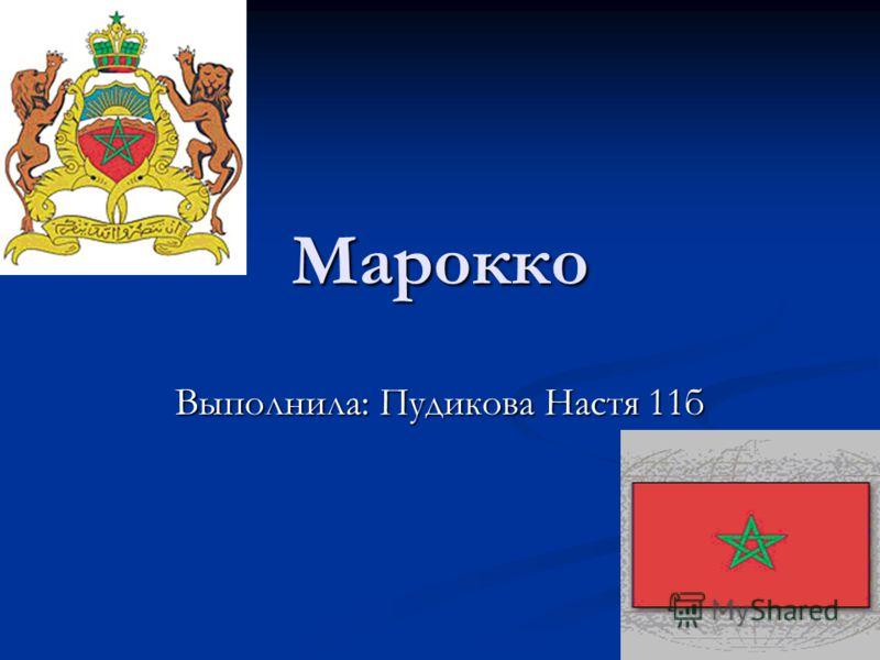 Марокко Выполнила: Пудикова Настя 11б