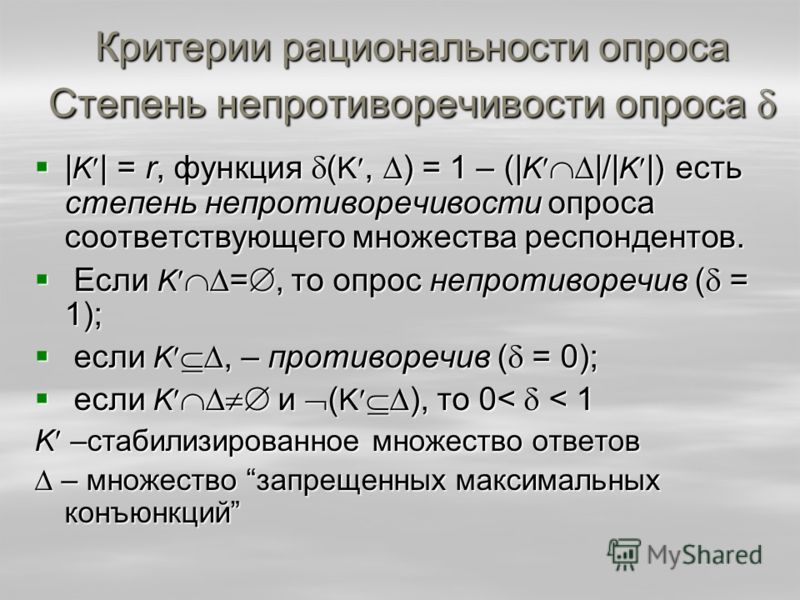 Критерии рациональности опроса Степень непротиворечивости опроса Критерии рациональности опроса Степень непротиворечивости опроса | K | = r, функция ( K, ) = 1 – (| K |/| K |) есть степень непротиворечивости опроса соответствующего множества респонде