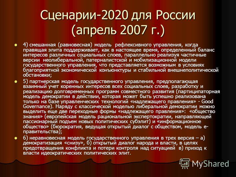 Сценарии-2020 для России (апрель 2007 г.) 4) смешанная (равновесная) модель рефлексивного управления, когда правящая элита поддерживает, как в настоящее время, определенный баланс интересов различных социальных слоев, параллельно реализуя частичные в
