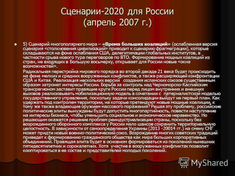 Сценарии-2020 для России (апрель 2007 г.) 5) Сценарий многополярного мира – «Время больших коалиций» (ослабленная версия сценария «столкновения цивилизаций» приводит к сценарию фрагмеграции), которые складываются на фоне ослабления США, делегитимации