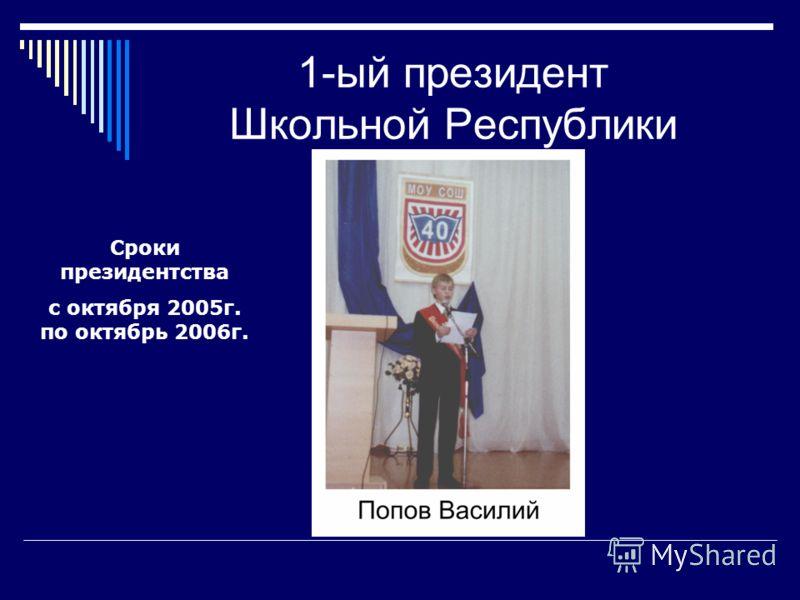 1-ый президент Школьной Республики Сроки президентства с октября 2005г. по октябрь 2006г.