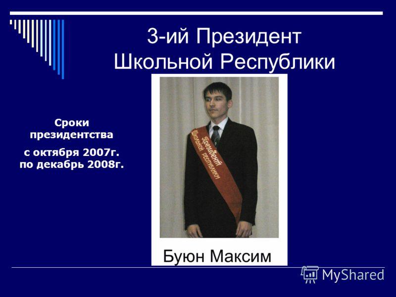 3-ий Президент Школьной Республики Сроки президентства с октября 2007г. по декабрь 2008г.