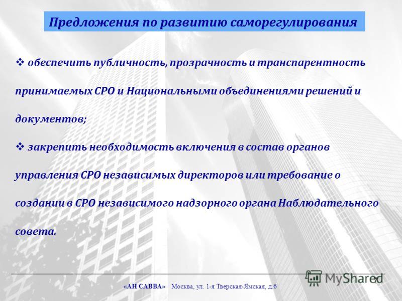7 Предложения по развитию саморегулирования обеспечить публичность, прозрачность и транспарентность принимаемых СРО и Национальными объединениями решений и документов; закрепить необходимость включения в состав органов управления СРО независимых дире