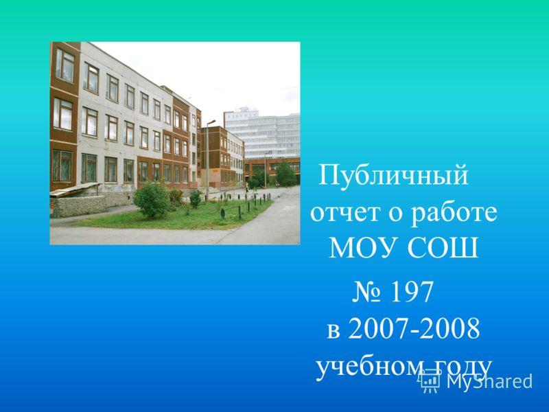 Публичный отчет о работе МОУ СОШ 197 в 2007-2008 учебном году