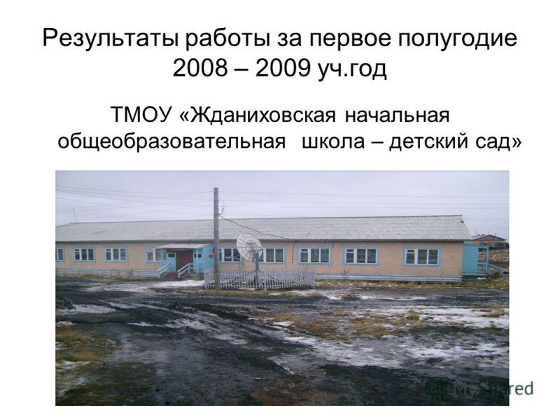 Результаты работы за первое полугодие 2008 – 2009 уч.год ТМОУ «Жданиховская начальная общеобразовательная школа – детский сад»