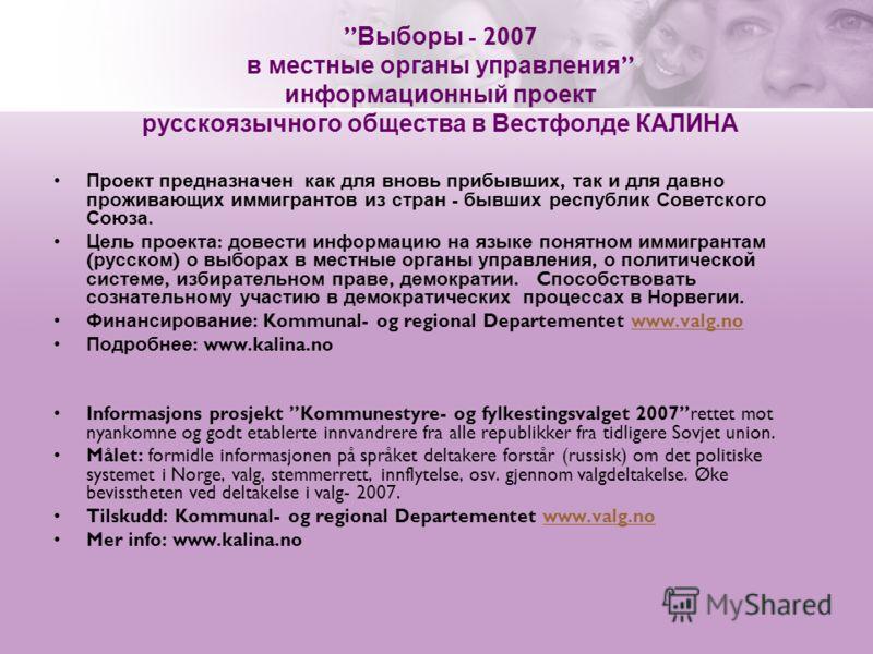 Выборы - 2007 в местные органы управления информационный проект русскоязычного общества в Вестфолде КАЛИНА Проект предназначен как для вновь прибывших, так и для давно проживающих иммигрантов из стран - бывших республик Советского Союза. Цель проекта