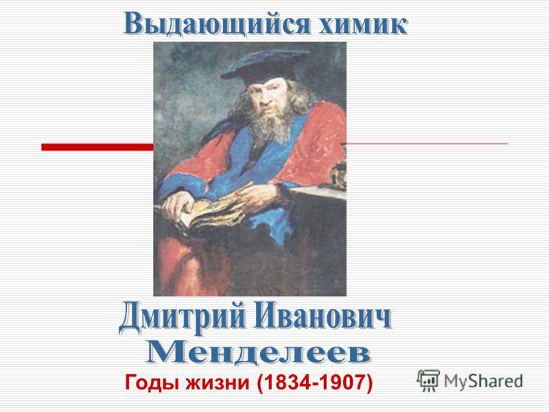 Годы жизни (1834-1907)