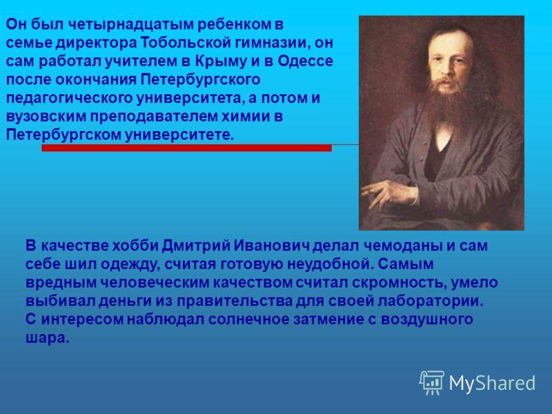 Он был четырнадцатым ребенком в семье директора Тобольской гимназии, он сам работал учителем в Крыму и в Одессе после окончания Петербургского педагогического университета, а потом и вузовским преподавателем химии в Петербургском университете. В каче