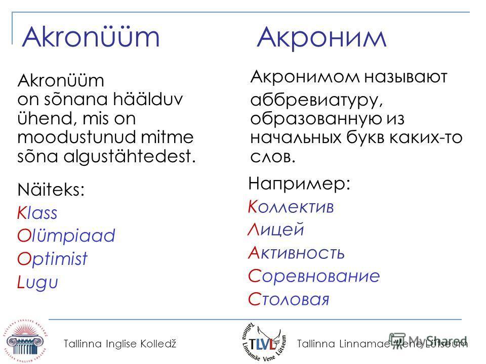 Tallinna Linnamae Vene Lütseum Tallinna Inglise Kolledž Mis meid ühendab? Что нас объединяет? Mis meid ühendab? ???