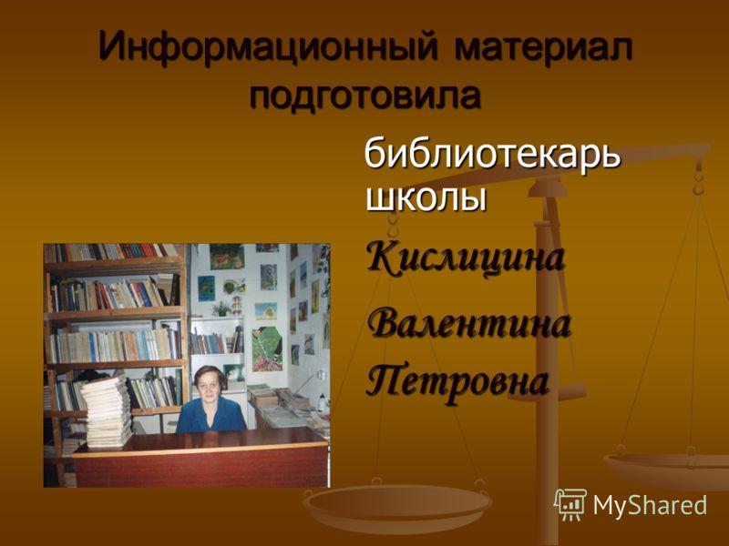 Информационный материал подготовила библиотекарь школы библиотекарь школы Кислицина Валентина Петровна Кислицина Валентина Петровна