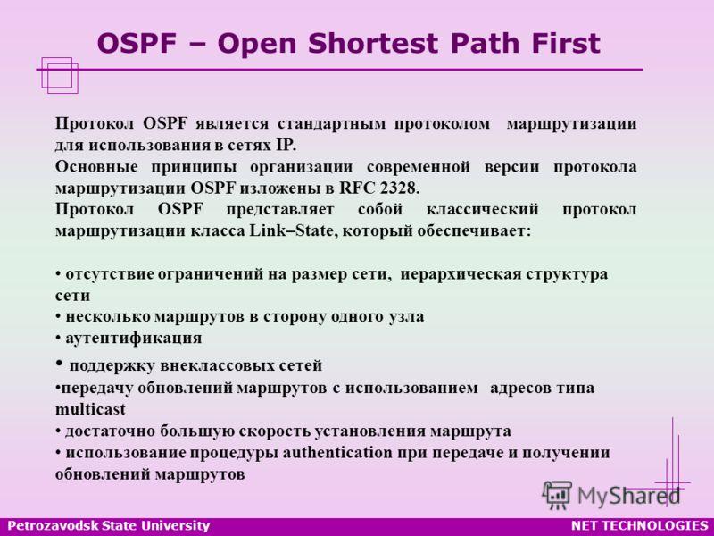 Petrozavodsk State UniversityNET TECHNOLOGIES OSPF – Open Shortest Path First Протокол OSPF является стандартным протоколом маршрутизации для использования в сетях IP. Основные принципы организации современной версии протокола маршрутизации OSPF изло