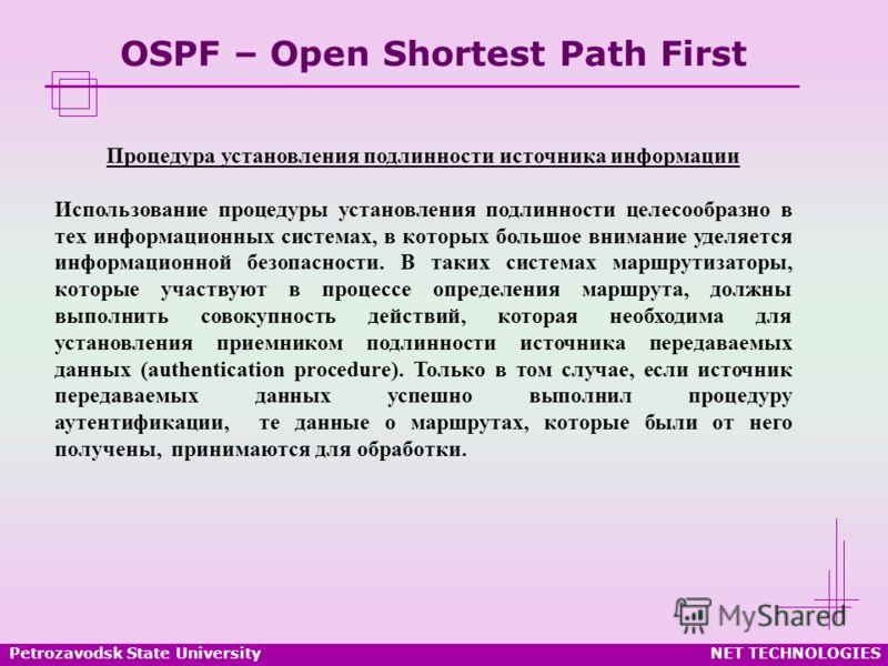 Petrozavodsk State UniversityNET TECHNOLOGIES OSPF – Open Shortest Path First Процедура установления подлинности источника информации Использование процедуры установления подлинности целесообразно в тех информационных системах, в которых большое вним