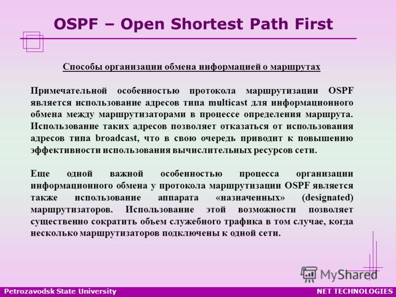 Petrozavodsk State UniversityNET TECHNOLOGIES OSPF – Open Shortest Path First Способы организации обмена информацией о маршрутах Примечательной особенностью протокола маршрутизации OSPF является использование адресов типа multicast для информационног
