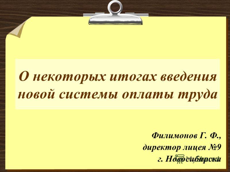 О некоторых итогах введения новой системы оплаты труда Филимонов Г. Ф., директор лицея 9 г. Новосибирска