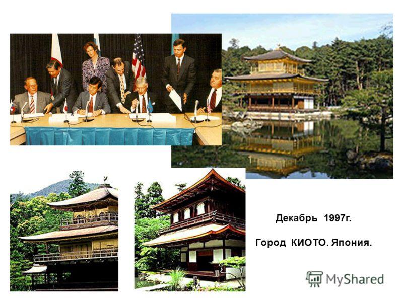 Декабрь 1997г. Город КИОТО. Япония.