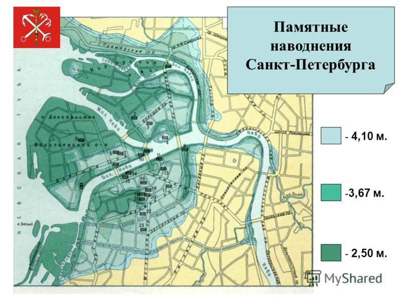 Памятные наводнения Санкт-Петербурга - 2,50 м. - 3,67 м. - 4,10 м.