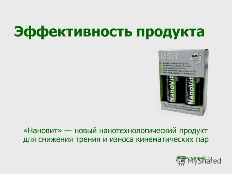 «Нановит» новый нанотехнологический продукт для снижения трения и износа кинематических пар www.nanovit.ru Эффективность продукта