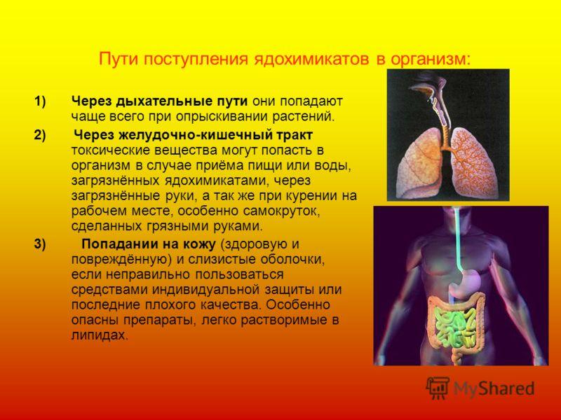 Краткая токсикологическая характеристика: Фосфорорганические соединения (ФОС ): органические соединения, содержащие фосфор, применяют в настоящее время в больших масштабах. Ртутьорганические соединения: среди ядохимикатов, применяемых в сельском хозя