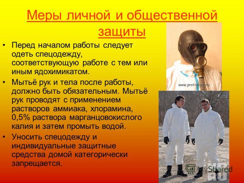 В работе с ядохимикатами не допускаются люди с заболеваниями: 1. заболевания ЦНС; 2. психические заболевания, в том числе эпилепсия; 3. выраженные заболевания периферической нервной системы; 4. заболевания эндокринных желёз; 5. все формы туберкулёза;