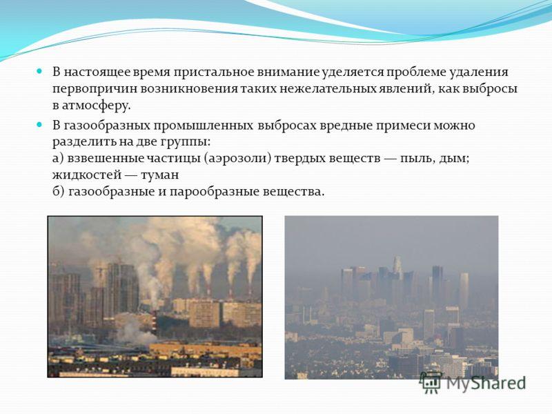 В настоящее время пристальное внимание уделяется проблеме удаления первопричин возникновения таких нежелательных явлений, как выбросы в атмосферу. В газообразных промышленных выбросах вредные примеси можно разделить на две группы: а) взвешенные части