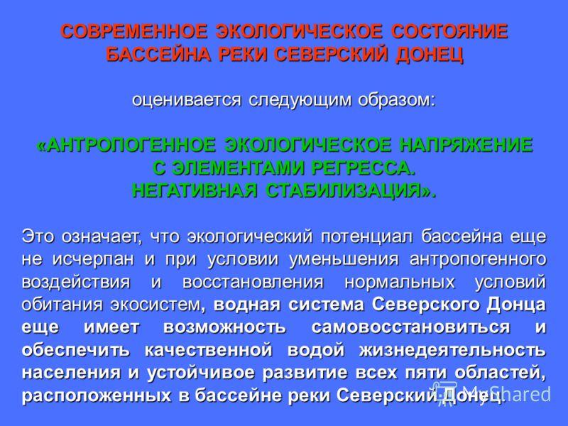 11 Заседание КС Принято решение направить пакет документов в Межгосударственную Российско-Украинскую Комиссию 14 июня 2005 г. Харьков