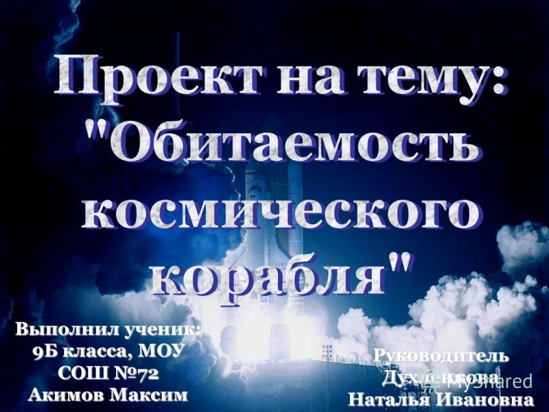 Выполнил ученик: 9Б класса, МОУ СОШ 72 Акимов Максим Руководитель Духленкова Наталья Ивановна