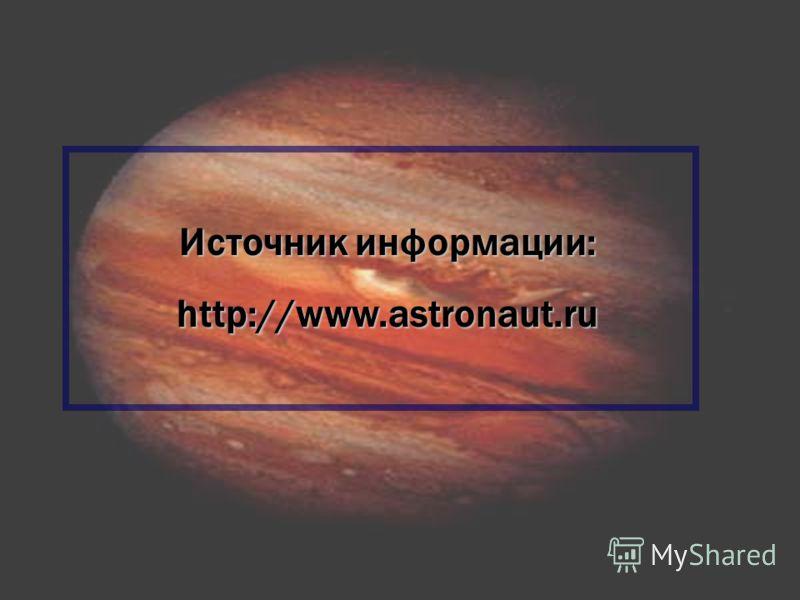 Источник информации: http://www.astronaut.ru