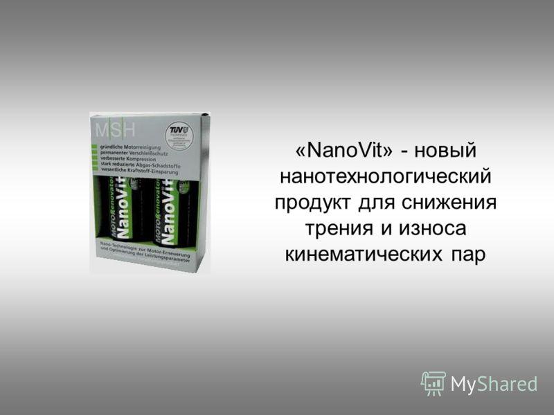 «NanoVit» - новый нанотехнологический продукт для снижения трения и износа кинематических пар