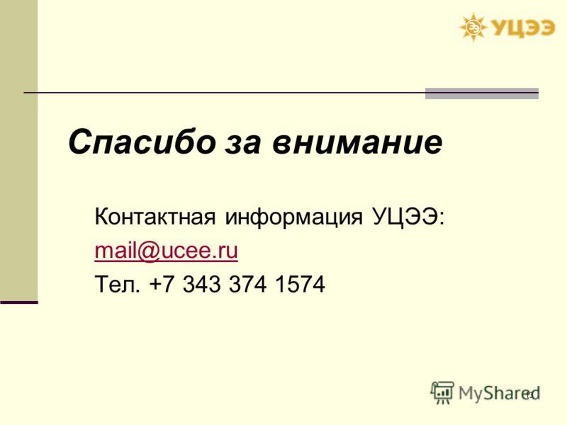 13 Спасибо за внимание Контактная информация УЦЭЭ: mail@ucee.ru Тел. +7 343 374 1574