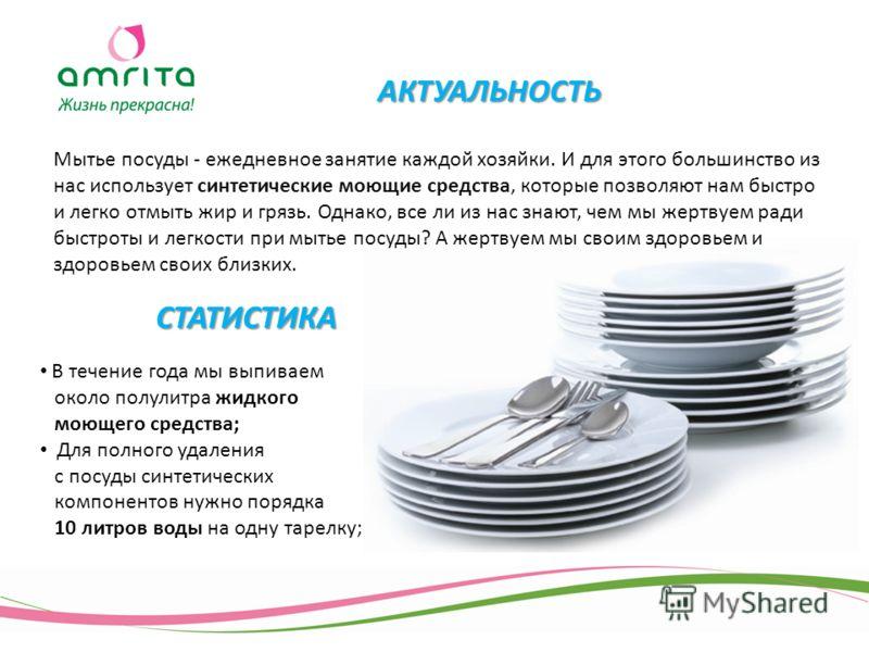 АКТУАЛЬНОСТЬ СТАТИСТИКА Мытье посуды - ежедневное занятие каждой хозяйки. И для этого большинство из нас использует синтетические моющие средства, которые позволяют нам быстро и легко отмыть жир и грязь. Однако, все ли из нас знают, чем мы жертвуем р