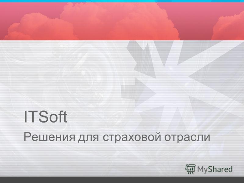 ITSoft Решения для страховой отрасли