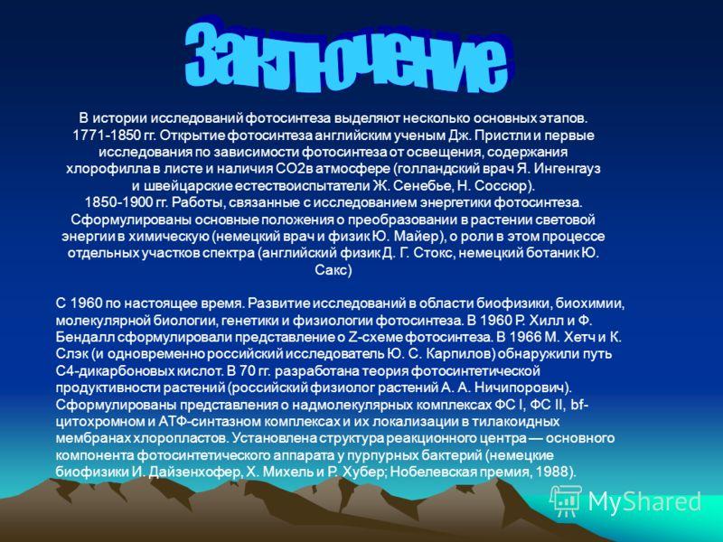 """Презентация на тему: """"ФОТОСИНТЕЗ (от фото... и синтез ...: http://www.myshared.ru/slide/161340/"""