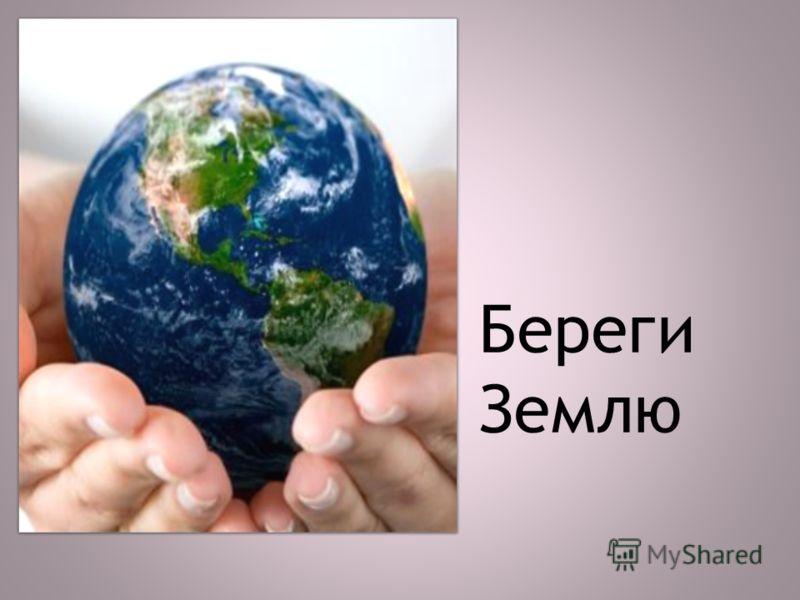 Береги Землю